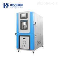 HD-E702-150K20小型恒温恒湿试验箱