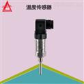 NCTSM 緊湊型一體式溫度傳感器