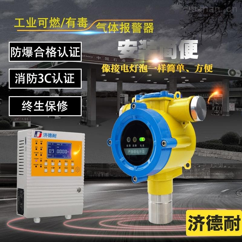 在線式乙烷氣體濃度檢測儀