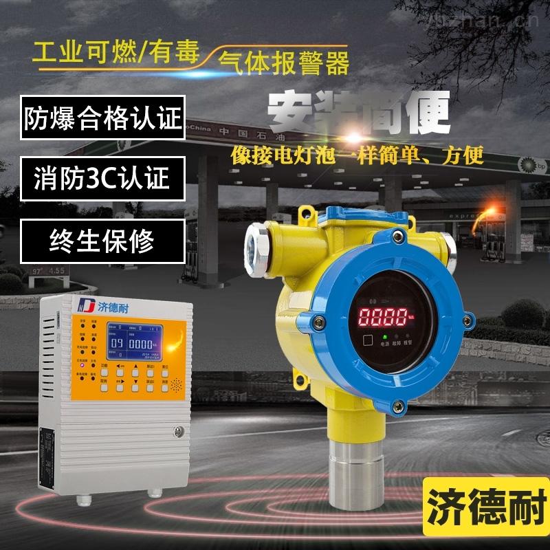 壁掛式丙烯腈氣體泄漏報警器