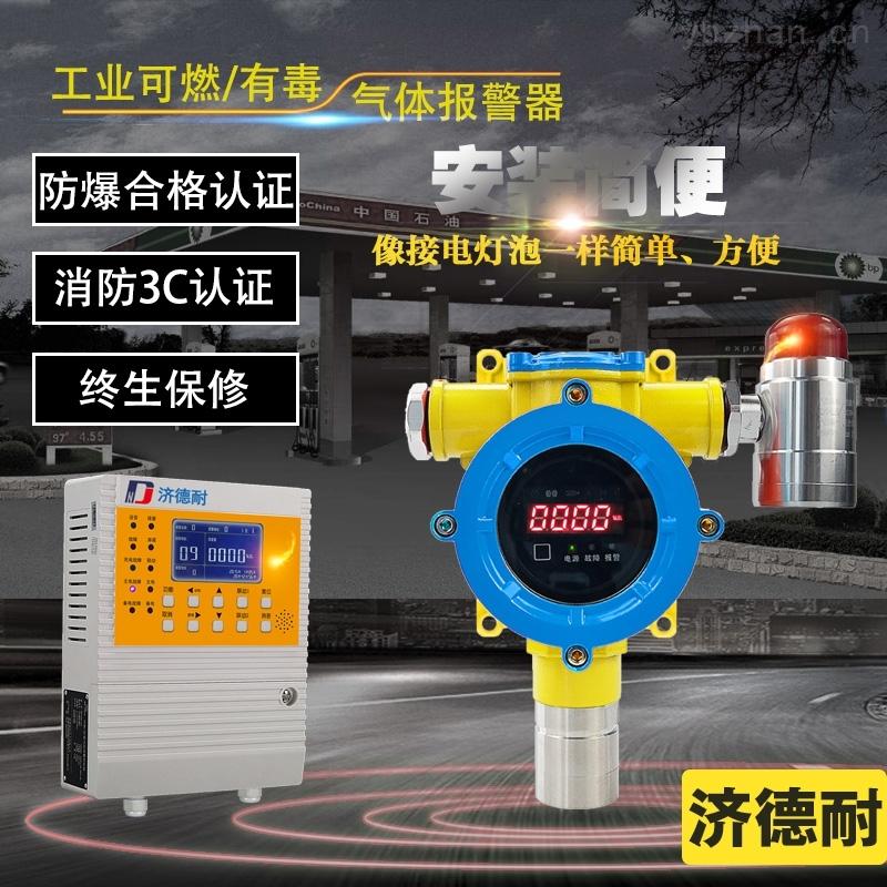 塑料橡膠廠正丁醇氣體檢測報警器