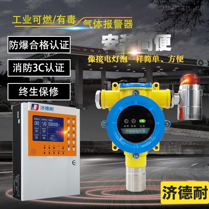 點型鹵素氣體濃度報警器