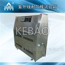 深圳紫外线老化试验箱