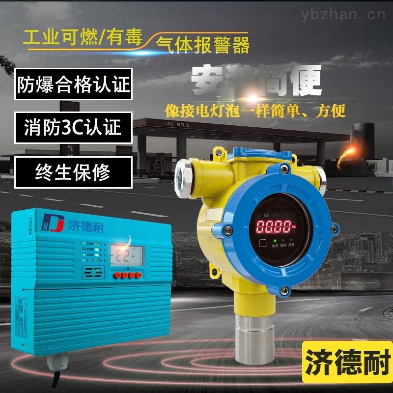 固定式臭氧氣體報警儀