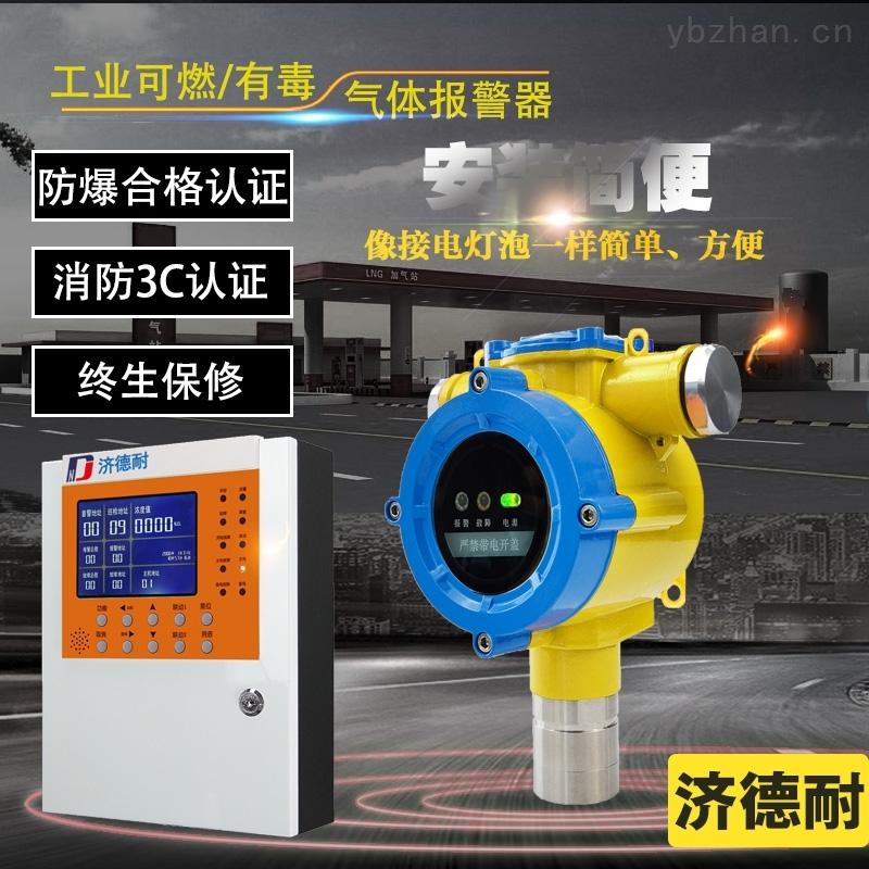 點型丙烯氣體探測報警器