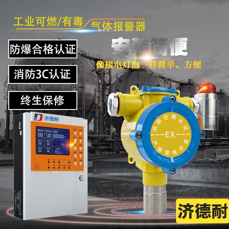 固定式發生爐煤氣氣體濃度報警器