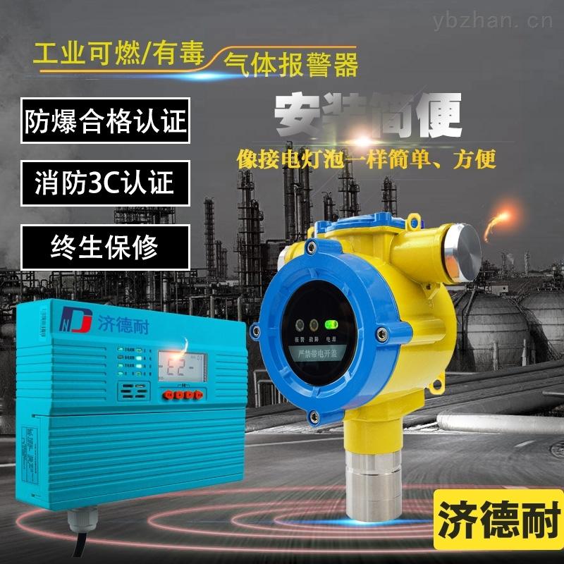 工業用乙酸甲酯氣體報警器