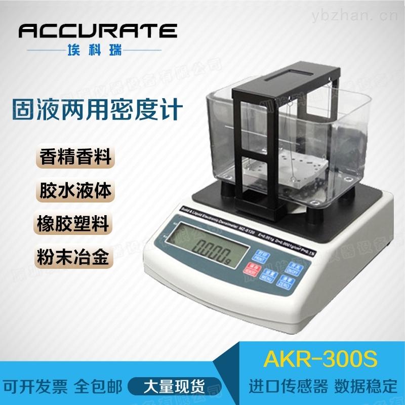 AKR-300S-固液兩用密度計 松香水密度 橡膠塑料比重計