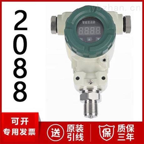 直装式压力变送器厂家价格 直装压力传感器