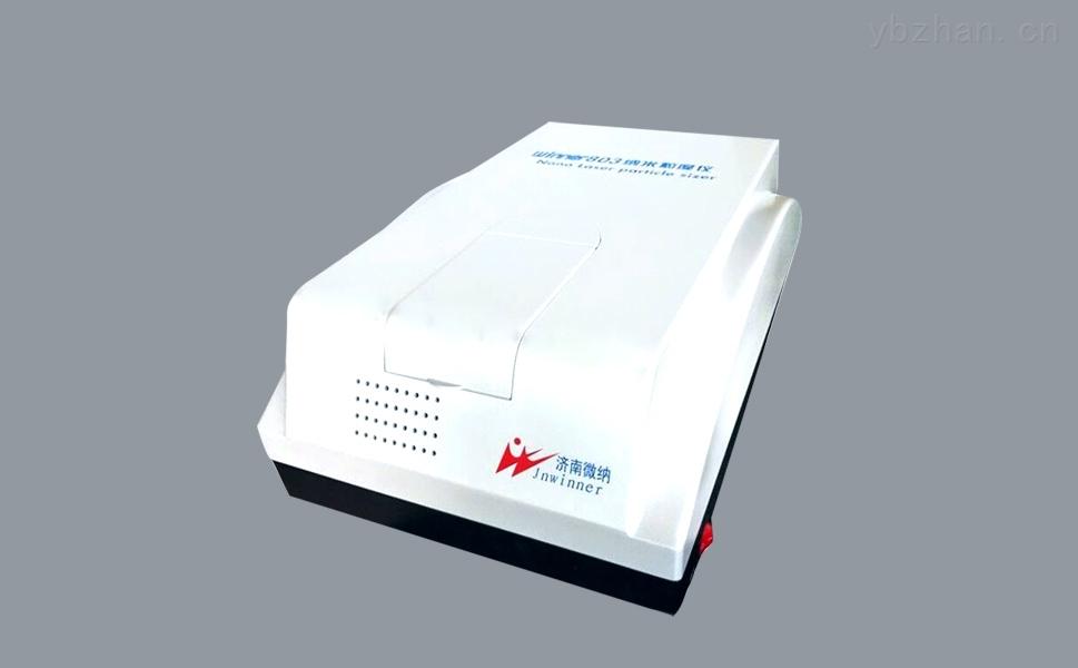 Winner802-北京纳米粒度仪,上海颗粒粒度分析仪