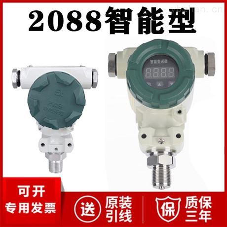 2088智能压力变送器厂家价格2088压力传感器