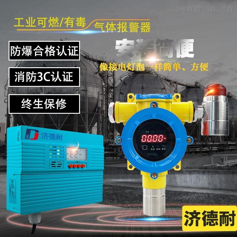 實驗室溴甲烷氣體泄漏報警器