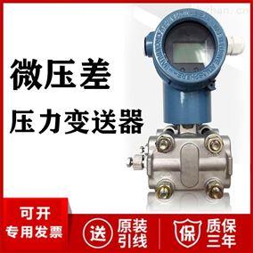 JC-3000-FBHT微压差压力变送器厂家价格4-20mA压力传感器