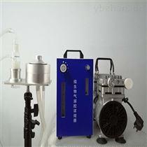 LB-KA100微生物气溶胶浓缩器青岛路博品牌