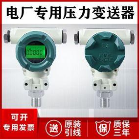 JC-2000-FB电厂压力变送器厂家价格电厂压力传感器