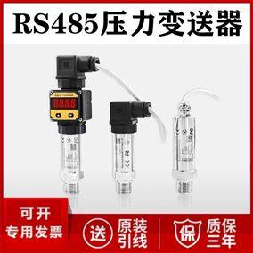 JC-1000-HSMRS485压力变送器厂家价格modbus压力传感器