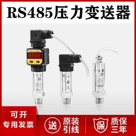 防爆智能压力变送器厂家价格 压力传感器