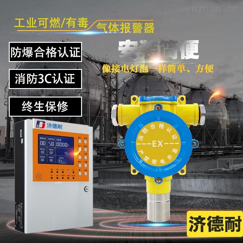 防爆型氯甲烷氣體泄漏報警器