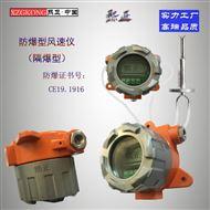检测风速仪 防爆型高温 风量风速