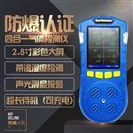 西安華凡便攜式2.8寸彩屏四合一氣體檢測儀