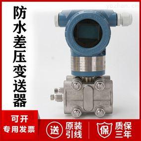 JC-3000-FBHT防水差压变送器厂家价格防水 差压传感器