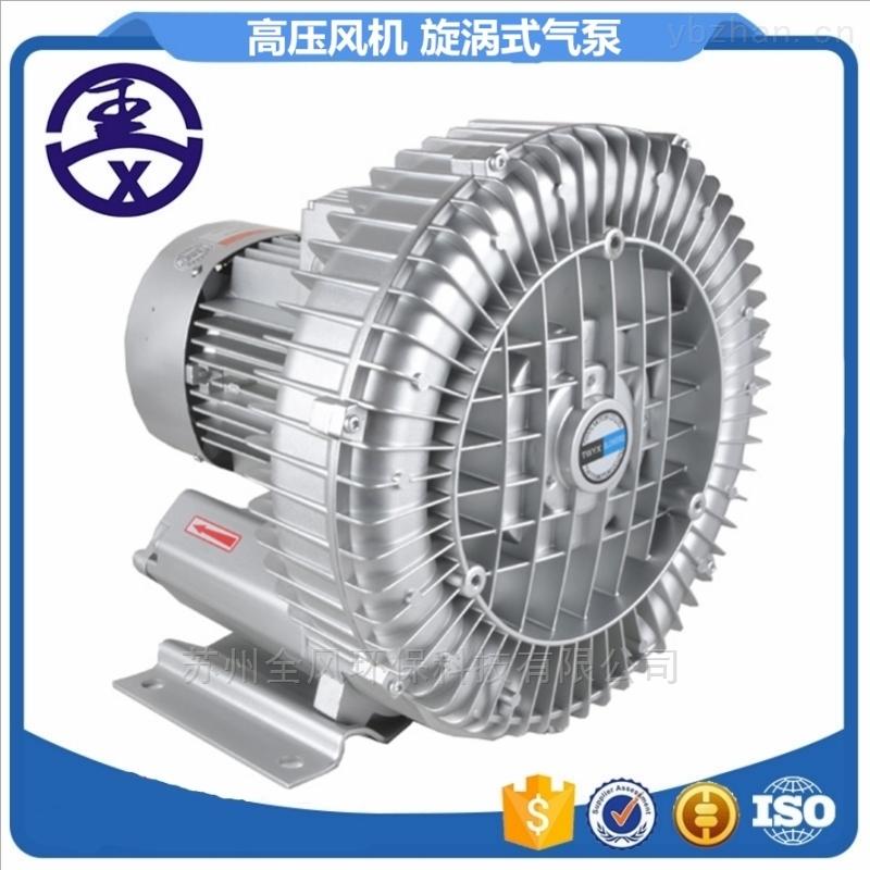 防腐防爆旋渦高壓風機