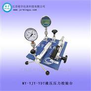 液體壓力檢測臺