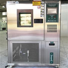 -40℃恒温恒湿试验机温度交变设备现货供应