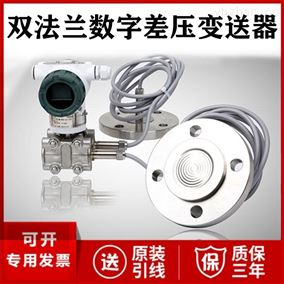 JC-3000-S-FBHT双法兰数字差压变送器厂家价格差压传感器