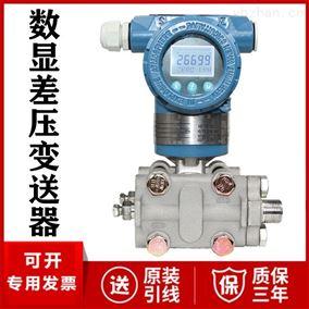 JC-3000-FBHT数显差压变送器厂家价格 数显 差压传感器