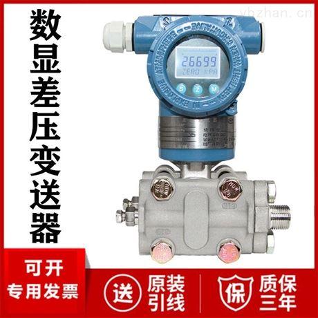 差压变送器多少钱一个 差压传感器厂家价格