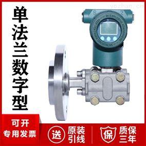 JC-3000-D-FBHT单法兰数字差压变送器厂家价格差压传感器