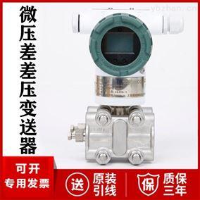 JC-3000-FBHT微压差差压变送器厂家价格4-20mA差压传感器