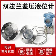 雙法蘭差壓液位計廠家直銷價格 DN50 DN80