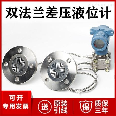 双法兰智能液位计厂家价格4-20mA液位变送器