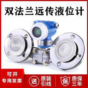 JC-3000-S-FBHT双法兰远传液位计厂家价格双法 兰液位 计