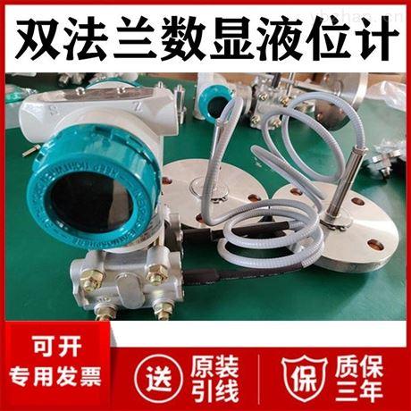 双法兰数显液位计厂家价格4-20mA Hart协议