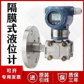 JC-3000-D-FBHT隔膜式液位计厂家价格 液位变送器DN50 DN80