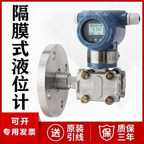 隔膜式液位计厂家价格 液位变送器DN50 DN80