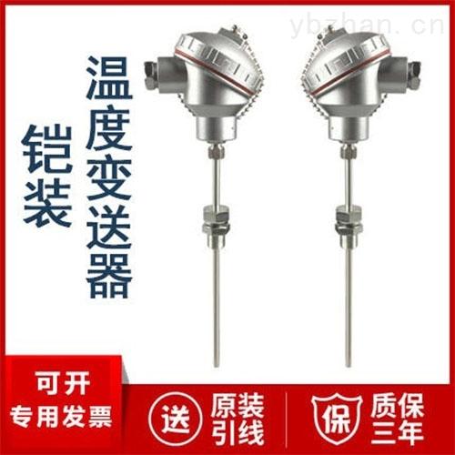 WZPB-230-鎧裝溫度變送器廠家價格 4-20mA溫度傳感器