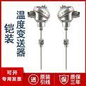 鎧裝溫度變送器廠家價格 4-20mA溫度傳感器