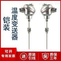 铠装温度变送器厂家价格 4-20mA温度传感器