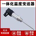 一體化溫度變送器廠家價格4-20mA溫度傳感器