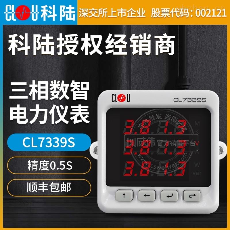 深圳科陆CL7339S-三相多功能数显仪表电表0.5S级3*220/380V