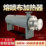 50KW熔喷布加热器生产厂家