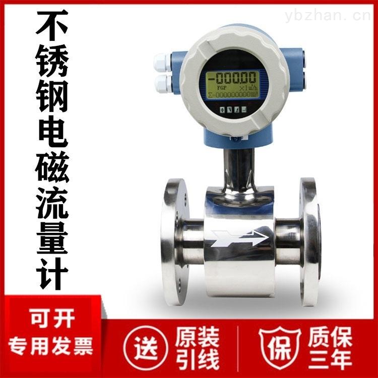 不锈钢电磁流量计厂家价格 流量传感器