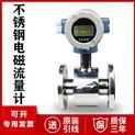 不銹鋼電磁流量計廠家價格 流量傳感器