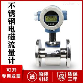JC-LDG不锈钢电磁流量计厂家价格 流量传感器