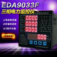 力創EDA9033F三相電參數測試RS485智能面板