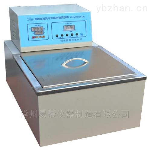 模具喷头超声波清洗机